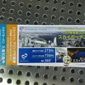 ランドマークタワーの展望チケット(1ドリンクつき)