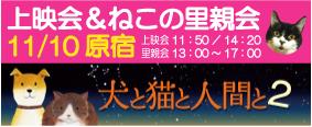 11/10里親会&上映会バナー