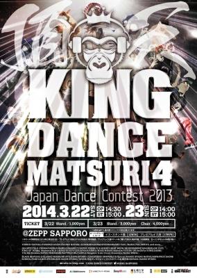 king_matsuri_pos-011.jpg