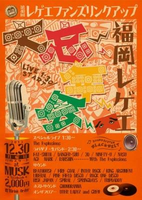 12:30 福岡REGGAE FANS LINK UP