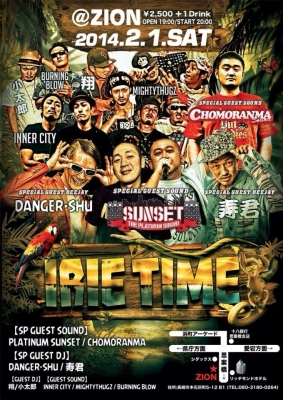 2:1 長崎 IRIE TIME