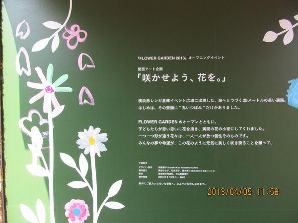 0405flower02.jpg