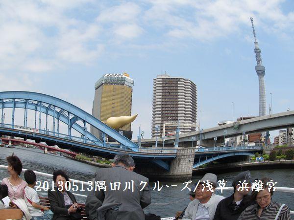 0513sumida03.jpg