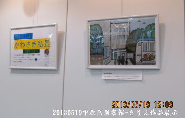 0519nakahawa05.jpg