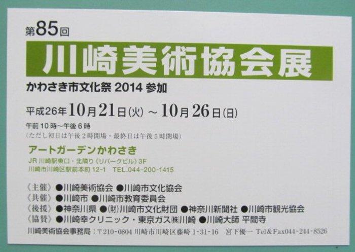 20141021art02.jpg