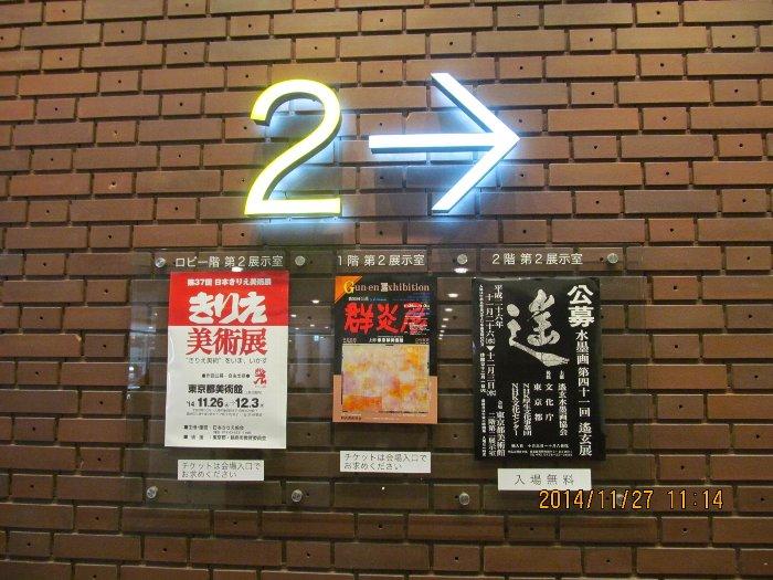 20141127tobikan04.jpg