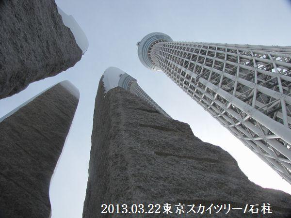skytree-15.jpg
