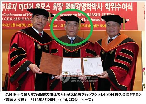 高麗大学の名誉経営学博士でフジテレビ会長の日枝久