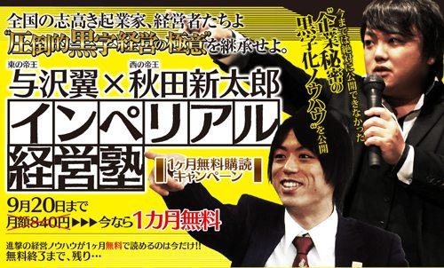 与沢翼と秋田新太郎