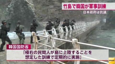 20131025韓国軍事訓練 竹島上陸訓練 目に余る韓国の対日挑発