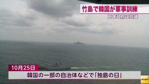 韓国が竹島で軍事訓練。初の上陸訓練!初の「独島の日」訓練!異例の映像公開!目に余る対日挑発(2013年10月25日、日本の竹島で)