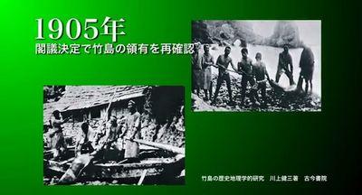 1905年、日本政府は閣議決定で竹島の領有を再確認しました。