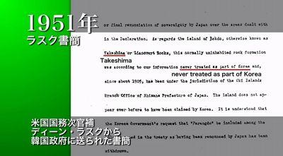 竹島は朝鮮の一部として取り扱われたことが決してなく、1905年頃から日本の島根県隠岐島支庁の管轄下にある。この島は、かつて朝鮮によって領有権の主張がなされたとは見られない。(ラスク書簡)