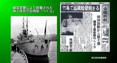 41953年(昭和28)7月には、不法漁業に従事している韓国漁民に対し竹島から撤去するよう要求した海上保安庁巡視船が、韓国漁民を援護していた韓国官憲によって銃撃されるという事件も発生しました。