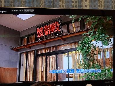 フジテレビが放送した「全日本温泉宿アワード2013」にヤラセ