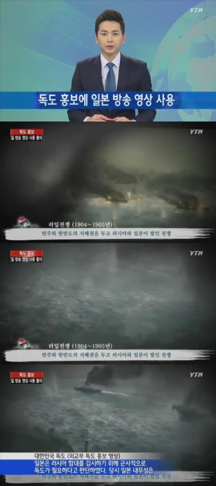 韓国が竹島広報動画にNHK「坂の上の雲」を無断使用した!問題のシーン