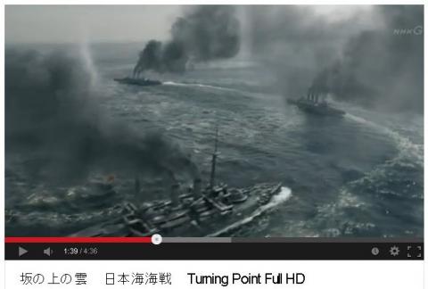 坂の上の雲   日本海海戦   Turning Point Full HD