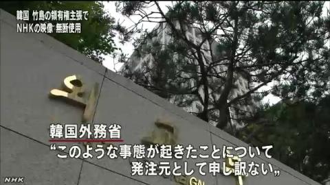韓国 NHKの映像を無断使用 NHKニュース 韓国外務省の竹島に係る広報動画