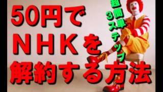 国民が知らない50円でNHKを解約する方法 !?