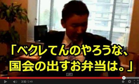 山本太郎は「ツイットキャスティング」で2013年10月24日に配信した映像で秘書から国会で弁当が出ると告げられると「ベクレてる(放射能汚染されている)んやろなぁ、国会議員に出すお弁当は」と風評被害拡大発言