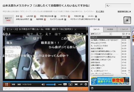 2013年10月28日、参議院議員の山本太郎(38)は「ボランティア」として台風26号で甚大な被害を受けた伊豆大島(東京・大島町)に出向いたのだが、カメラスタッフが災害救助の現場を見た後、「人を殺したいって言って