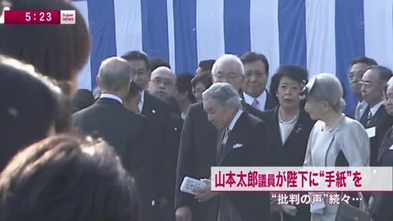 山本太郎議員、園遊会で天皇陛下に手紙のようなものを手渡す