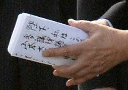 秋の園遊会で山本太郎参院議員が天皇陛下に手渡した手紙=31日、東京・赤坂御用地(財満朝則撮影)