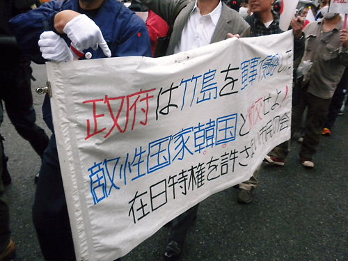 日韓国交断交宣言in千葉20131102