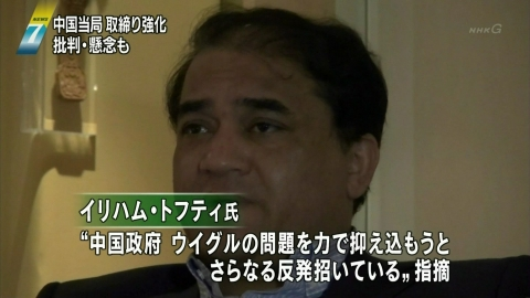 NHK『ニュース7』2013年11月1日ウイグル族の研究者イリハム・トフティ氏「証拠は不十分で 早急に決め付けるのは無責任」「中国政府 ウイグルの問題を力で抑えこもうとさらなる反発を招いている」