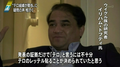 NHK『ニュース7』2013年11月3日ウイグル族の研究者 イリハム・トフティ氏「『車内に宗教的に過激な言葉記した旗』車は激しく焼けたとされ不自然」「発表の証拠だけで『テロ』と言うには不十分。 テロのレッ