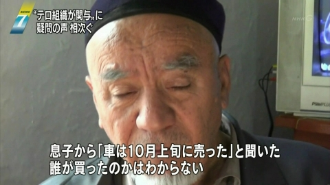 「テロ組織関与」に疑問の声NHK『ニュース7』(2013年11月3日)