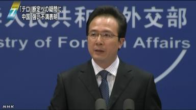支那外務省の洪磊報道官 「テロ」断定への疑問に強い不満