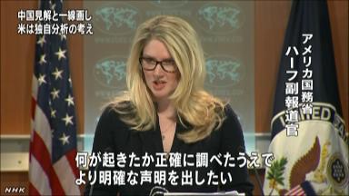 米 テロ断定の中国と一線画す考え NHKニュース