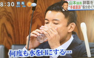【画像】山本太郎が国会で朝鮮飲み(平成25年11月5日)