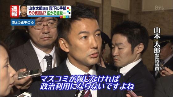 天皇陛下に手紙を渡した山本太郎は「マスコミが報じなければ政治利用にならないですよね」