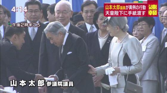 天皇陛下に対して山本太郎は、「子供と労働者を被ばくから救って下さるよう、お手をお貸し下さい」と直訴山本太郎「何が政治利用ですか?」 会見で陛下への手紙は「被曝問題」と明かす