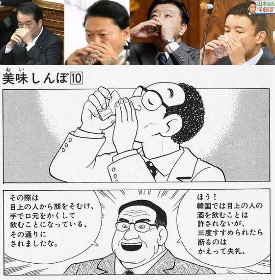 非常に高い確率で元朝鮮人(韓国人)だと考えれる山本太郎まで「朝鮮飲み議員」の仲間入りをした!