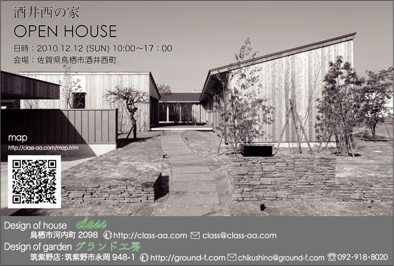 酒井西の家 オープンハウス