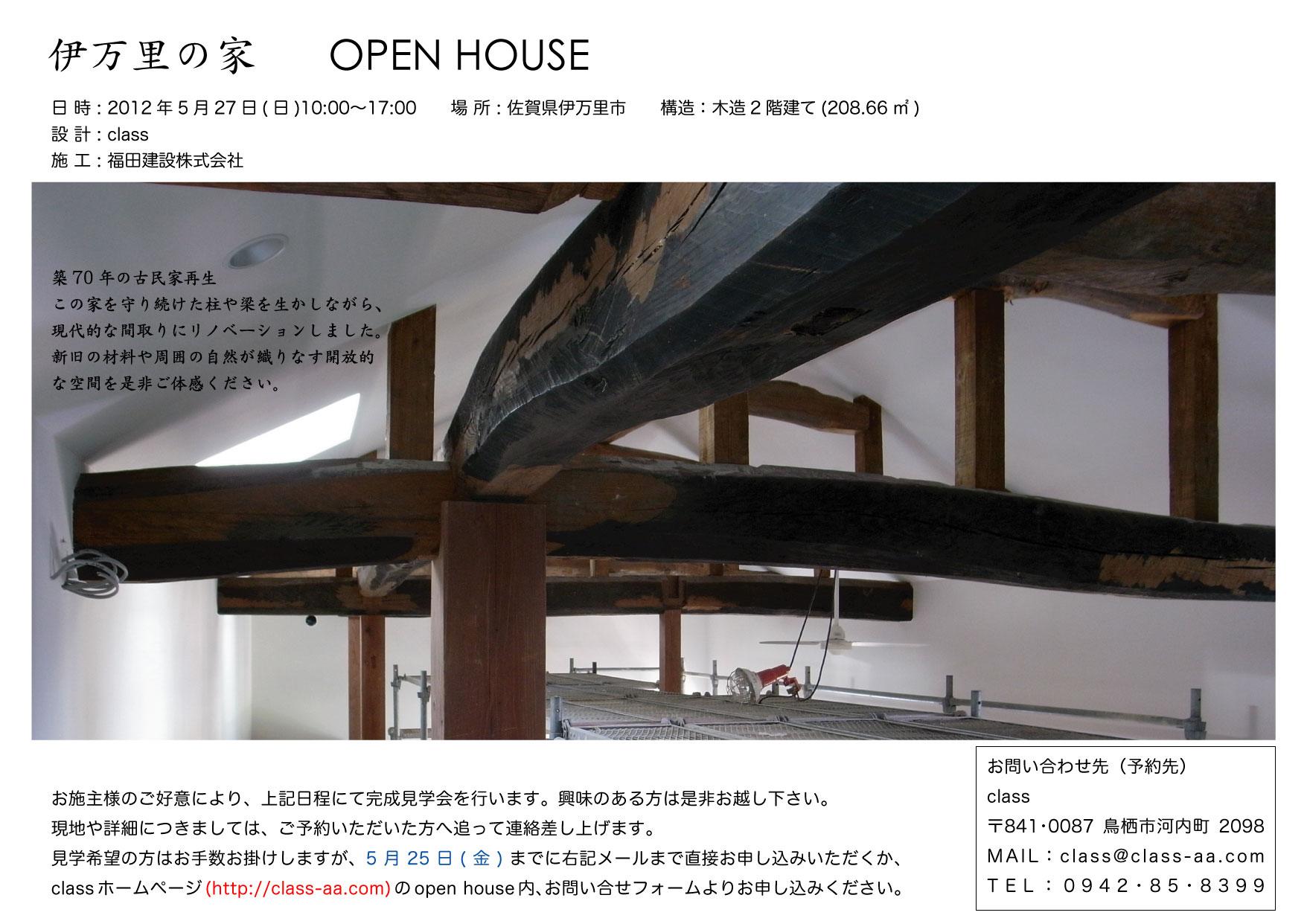 伊万里の家 オープンハウス