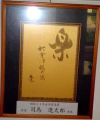 会津若松鶴井筒4