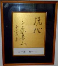 会津若松鶴井筒1