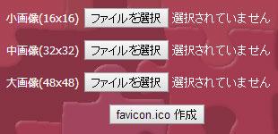 ファビコン説明用006
