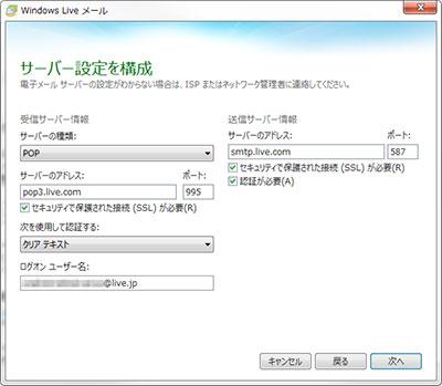 LiveMailManualSetting003s.jpg