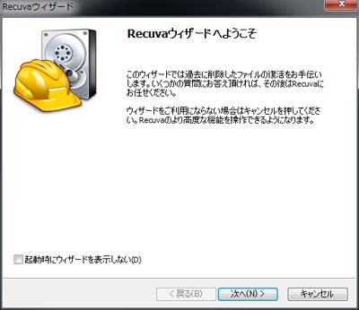 RecuvaFirst001.jpg