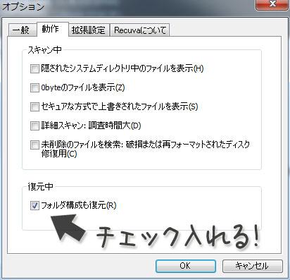 RecuvaSetting001.jpg