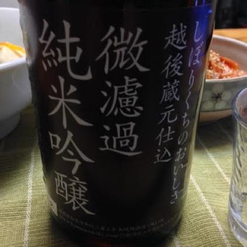 1純米吟醸