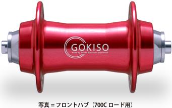 gokiso_product_hubph04.jpg
