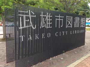 武雄図書館サイン