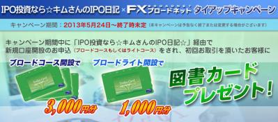 FXブロードネットタイアップキャンペーン! 図書カード3000円分貰える特典