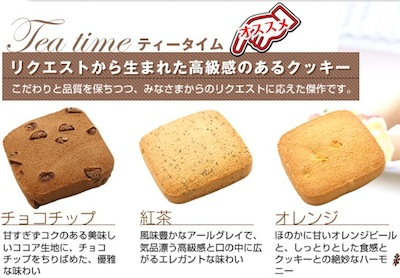 豆乳クッキーダイエット画像2